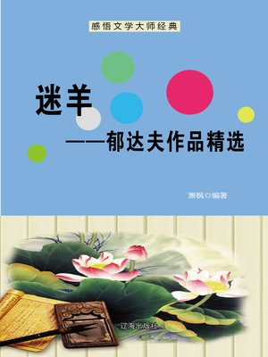 cover image of 迷羊——郁达夫作品精选 (Lost Sheep--Selected Works of Yu Dafu)
