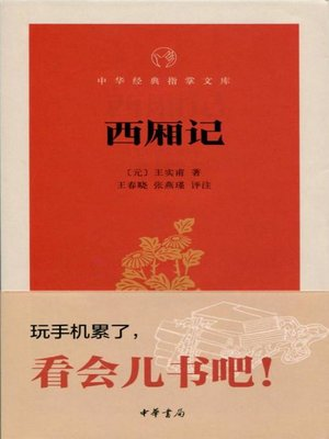 cover image of 西厢记 (The Story of the Western Wing)