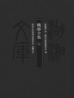 cover image of 魏源全集九 (Complete Works of Wei Yuan IX)