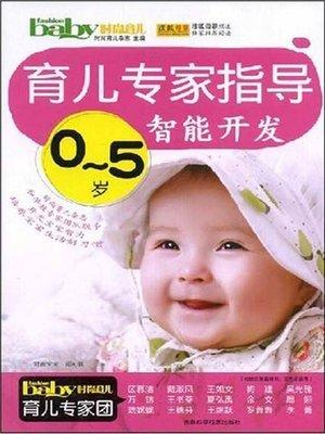cover image of 育儿专家指导0~5岁智能开发