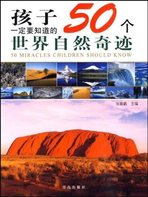 cover image of 孩子一定要知道的50个世界自然奇迹 (50 Natural Wonders of The World Children Must Know)
