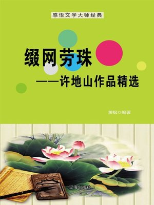 cover image of 缀网劳蛛——许地山作品精选 (In Vain Net Weaving by A Spider--Selected Works of Xu Dishan)