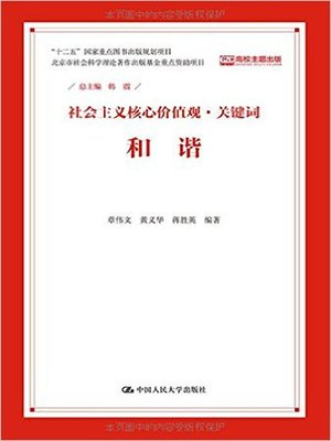cover image of 和谐(社会主义核心价值观·关键词) (Harmony (Core Socialist Values ·Keywords)