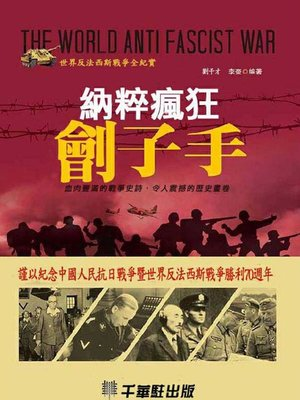cover image of 纳粹疯狂刽子手