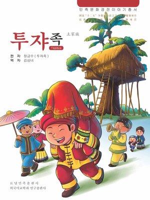 cover image of 民族文化经典故事丛书土家族