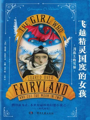 cover image of 飞越精灵国度的女孩——月亮上的雪怪