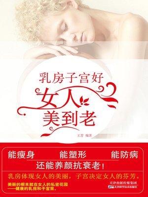 cover image of 乳房子宫好,女人美到老