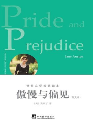 cover image of 傲慢与偏见 (Pride and Prejudice)
