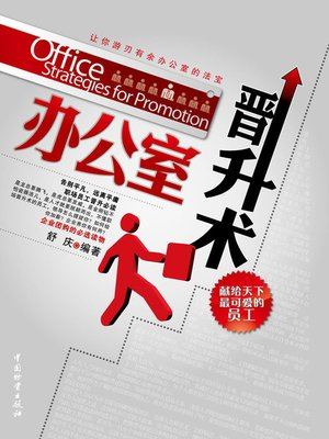 cover image of 办公室晋升术 (Office Strategies for Promotion)