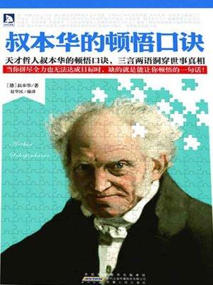 cover image of 叔本华的顿悟口诀( Schopenhauer's Epiphany Secret)