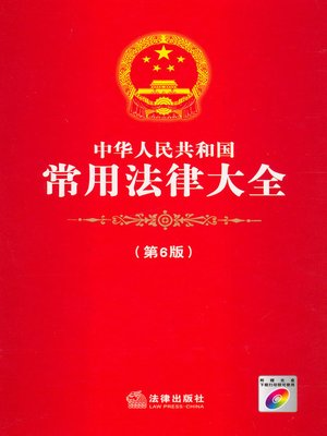 cover image of 中华人民共和国常用法律大全 (Laws of People's Republic of China in Common Use)