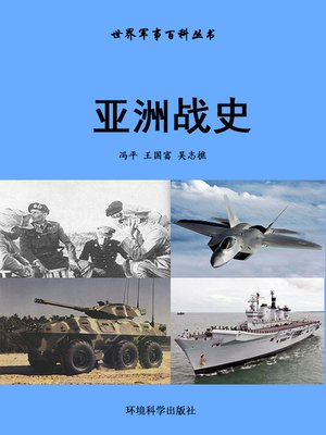 cover image of 世界军事百科丛书——亚洲战史 (Encyclopedia of World Military Affairs-Asian Battle History)