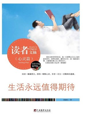 cover image of 读者文摘:生活永远值得期待 (Reader's Digest: Life is Worth of Expectation for Ever)
