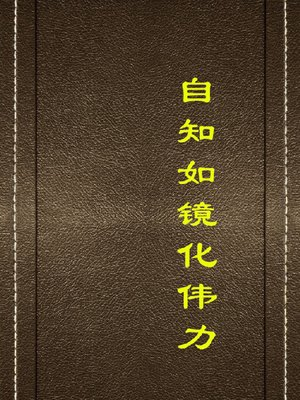 cover image of 自知如镜化伟力(The Mighty Power of Self-knowledge)