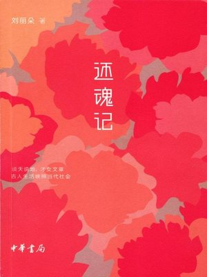 cover image of 还魂记 (Revival After Death)