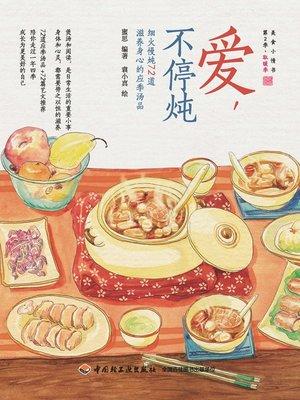 cover image of 爱,不停炖(细火慢炖72道滋养身心的应季汤品)(Love in Simmering:72 Seasonal Soups of Slow Simmering)