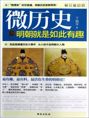 cover image of 明朝就是如此有趣(Fascinating & Interesting Stories in Ming Dynasty )