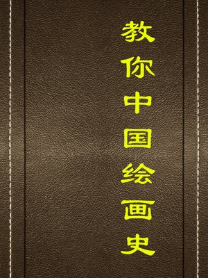 cover image of 教你中国绘画史(Teach You About Chinese Painting History)