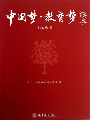 "cover image of ""中国梦·教育梦""读本""The (China Dream)"