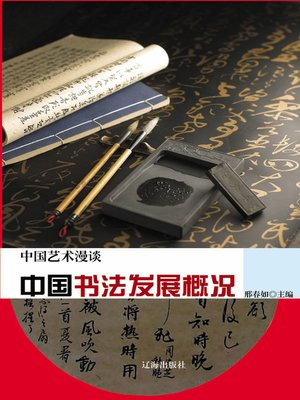 cover image of 中国艺术漫谈——中国书法发展概况 (Chinese Art Meander—Overview of Chinese Calligraphy Development))