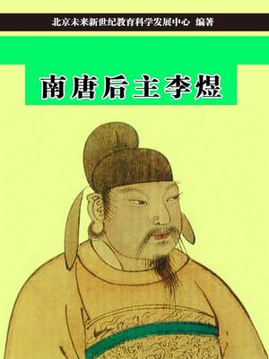cover image of 南唐后主李煜 (The Last Emperor of Southern Tang Dynasty Li Yu)