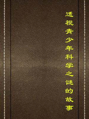 cover image of 透视青少年科学之谜的故事 (Stories with Perspectives of Teenage Science Mysteries)
