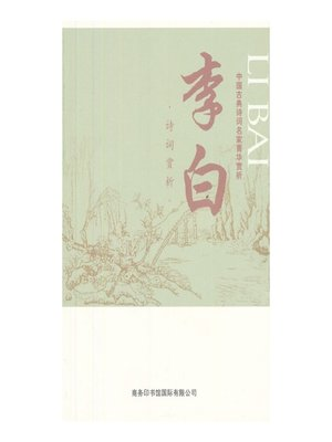 cover image of 中国古典诗词名家菁华赏析(李白)(Essence Appreciation of Famous Classical Chinese Poems Masters (Li Bai))