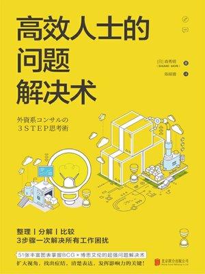 cover image of 高效人士的问题解决术(BCG×麦肯锡的高效工作法)