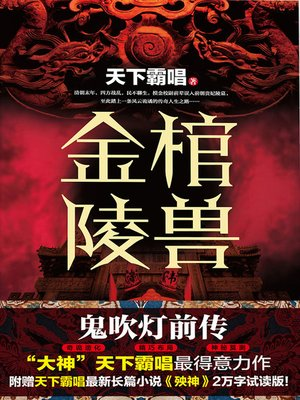 cover image of 金棺陵兽
