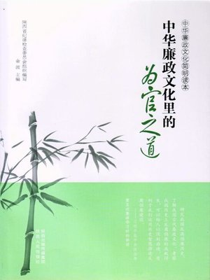 cover image of 中华廉政文化里的为官之道 (The Way of Being a Government Official in China's Honest Government Culture)