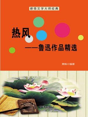 cover image of 热风——鲁迅作品精选 (Hot Wind)
