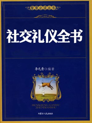 cover image of 社交礼仪全书 (Social Etiquette)