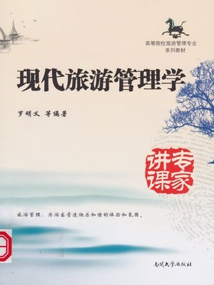 cover image of 现代旅游管理学(Modern Tourism Management)