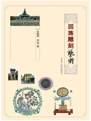 cover image of 回族雕刻艺术 (Hui Carving Art)