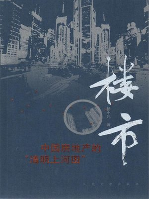 cover image of 楼市 (The Real Estate Market)