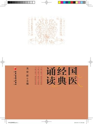 cover image of 国医经典诵读 (Traditional Chinese Medicine Classics Reading )