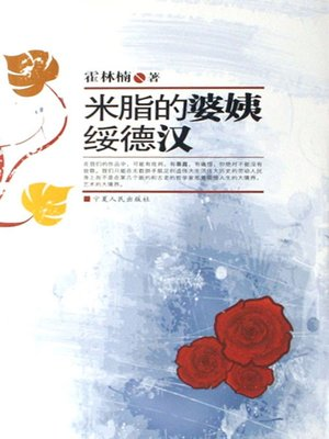 cover image of 米脂的婆姨绥德汉 (Beauty in Mizhi County and Heroes in Suide County)