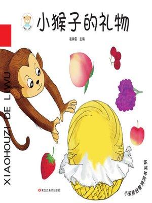 cover image of 小笨熊启智洞洞书系列.小猴子的礼物