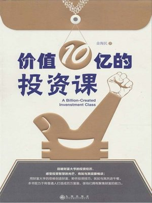 cover image of 价值10亿的投资课 (Investment Lecture in Value of One Billion Yuan )