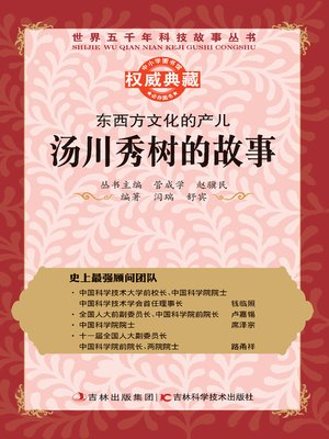 cover image of 东西方文化的产儿