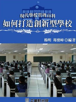 cover image of 如何打造創新型學校