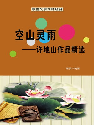 cover image of 空山灵雨——许地山作品精选 (Raining of the Mountain--Selected Works of Xu Dishan)