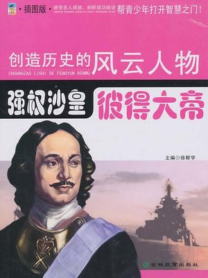 cover image of 强权沙皇 (Powerful Tsar)