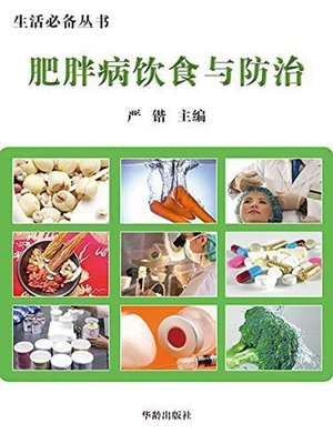 cover image of 生活必备丛书——肥胖病饮食与防治(Book Series Essential for Life - Diet, Prevention and Cure of Obesity)