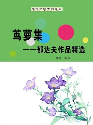 cover image of 茑萝集 (Cypress Vine Set)