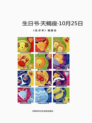 cover image of 生日书-天蝎座-10.25 (A Book About Birthday–Scorpio–October 25)