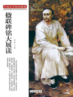 cover image of 中国文学知识漫谈(Informal Discussion of Chinese Literature Knowledge)