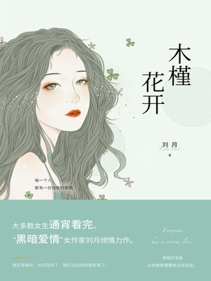 cover image of 木槿花开