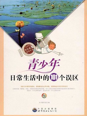 cover image of 青少年日常生活中的101个误区( 101 Mistakes Made by Teenagers in Daily Life )