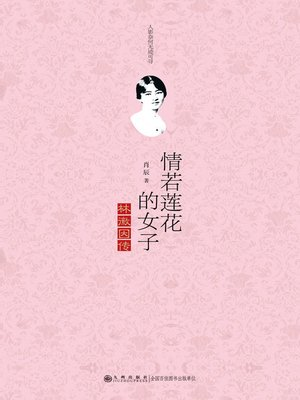cover image of 情若莲花的女子:林徽因传 (A Woman With Lotus-like Love: Biography of Lin Huiyin)